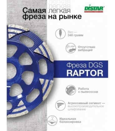 Алмазна чашка (фреза) Distar Raptor 125x22.23x7 мм (16915480010)